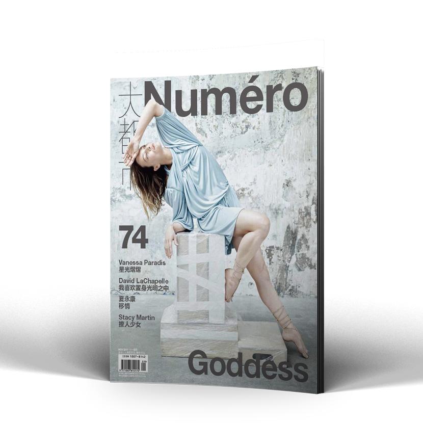 大都市 时装艺术创意设计月刊杂志2017年11月 封面人物vanessa