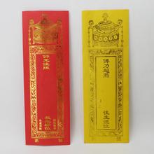 2017新品佛教用品纸信封牌位套12x36cm红黄往生莲位