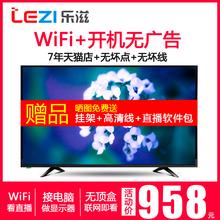 乐滋家电32LSA0132英寸液晶电视机特价智能wifi网络彩电