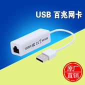 包邮 高速USB有线网卡笔记本电脑USB转RJ45网线接口以太网转换器