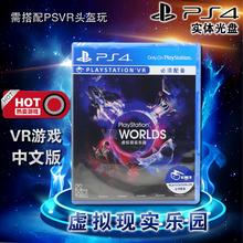 虚拟现实乐园 VR世界 WORLDS 现货国行PS4 4个中文游戏合集