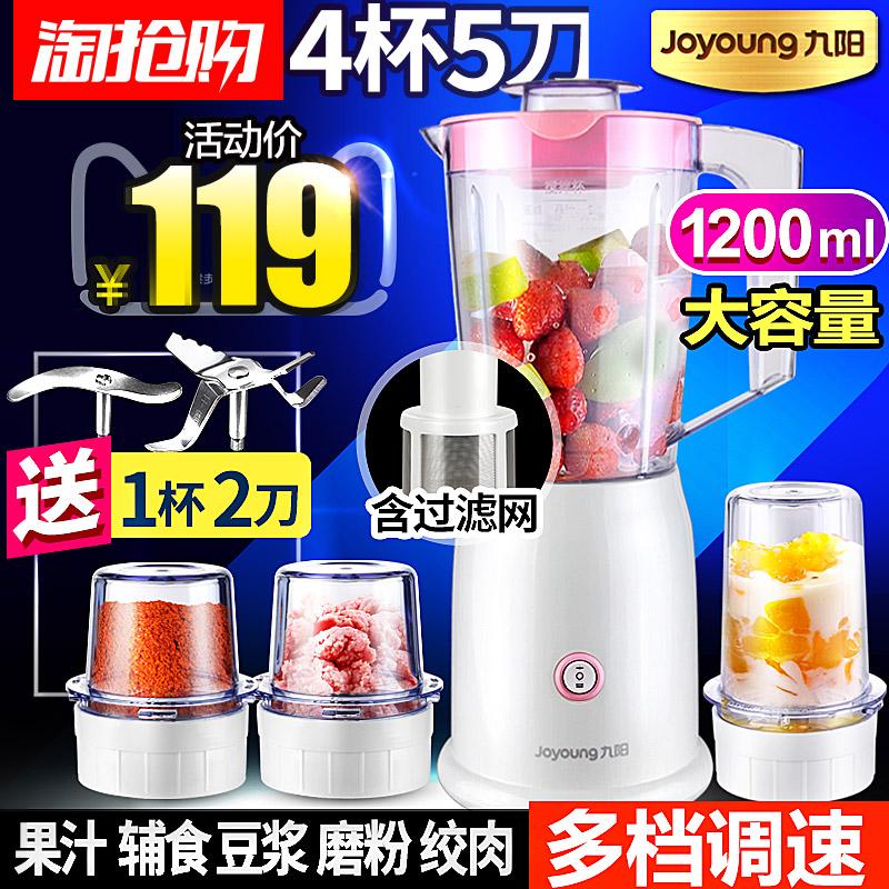 Joyoung/九阳 JYL-C012 料理机多功能家用豆浆破壁辅食小型搅拌机