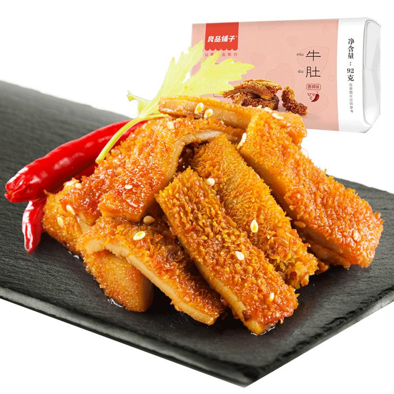 【天猫超市】良品铺子牛肚92g香辣味零食熟食牛肉麻辣小吃袋装
