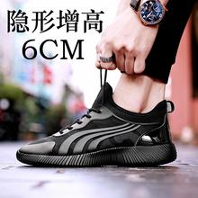 子6cm8cm 男式隐形增高男鞋 透气轻便韩版 2017春季内增高运动休闲鞋