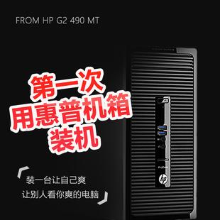 惠普电脑机箱USB3.0 机箱台式空箱品牌原装正品490G2 全新无瑕疵