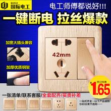 国际电工86型墙壁开关插座面板二三插家用电源暗装一开带5五孔