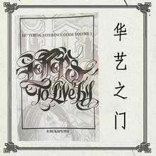 纹身书籍 手稿 华艺之门 纹身套装 沈阳杰艺纹身器材耗材