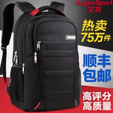 艾奔 双肩包男 男士背包韩版潮女高中学生书包休闲商务电脑包旅行