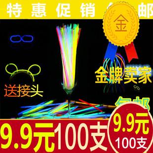 荧光棒 批发 一次性 100支莹夜银演唱会心型手镯发光手环儿童玩具