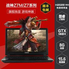 Hasee/神舟 战神 Z7-I78172 Z7M 游戏笔记本电脑GTX970 3G Z6 s2