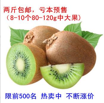 (预售)张家界猕猴桃新鲜水果绿心奇