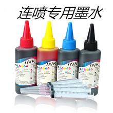 适用佳能MP288236259MG2580s打印机100ML连供墨水惠普803墨水