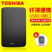东芝 移动硬盘 1t USB3.0黑甲虫1tb 2.5寸正品可加密电影无损音乐