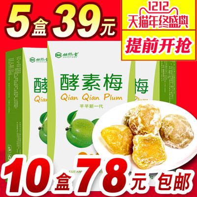 【5盒装】世熙堂酵素梅 时时随便清孝素清净青梅果子不含纤体西药