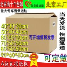 搬家纸箱打包收纳大纸箱五层加厚特硬优质箱子批发定做邮政快递箱