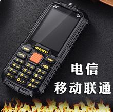 双模双卡双待全网老年机超长待机 HYM5电信版三防老人手机三网通