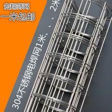 304不锈钢丝电焊网不锈钢点焊防盗网不锈钢点焊网片不锈钢网