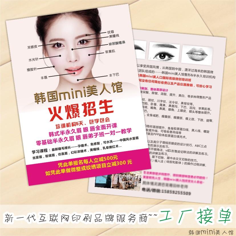157克铜版纸a4宣传单印制彩页印刷dm单页广告彩印传单设计定制作