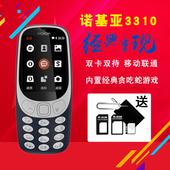 经典 复刻 双卡双待 Nokia 手机 3310 时尚 移动联通2G手机 诺基亚