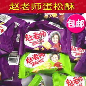 包邮赵老师花生蛋松酥500g散装四川特产花生酥糖果糕点心零食小吃
