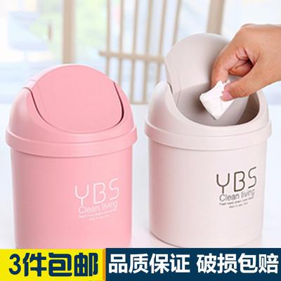 家居创意迷你桌面家用翻盖可爱纸篓小号垃圾桶塑料带盖杂物筒