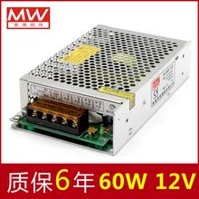 12V5A监控LED摄像交流AC转DC输出变压 60W 明伟直流开关电源S 正品