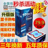 包邮爵柏550W台式电脑主机电源宽幅静音防雷防潮电源支持I7和8核