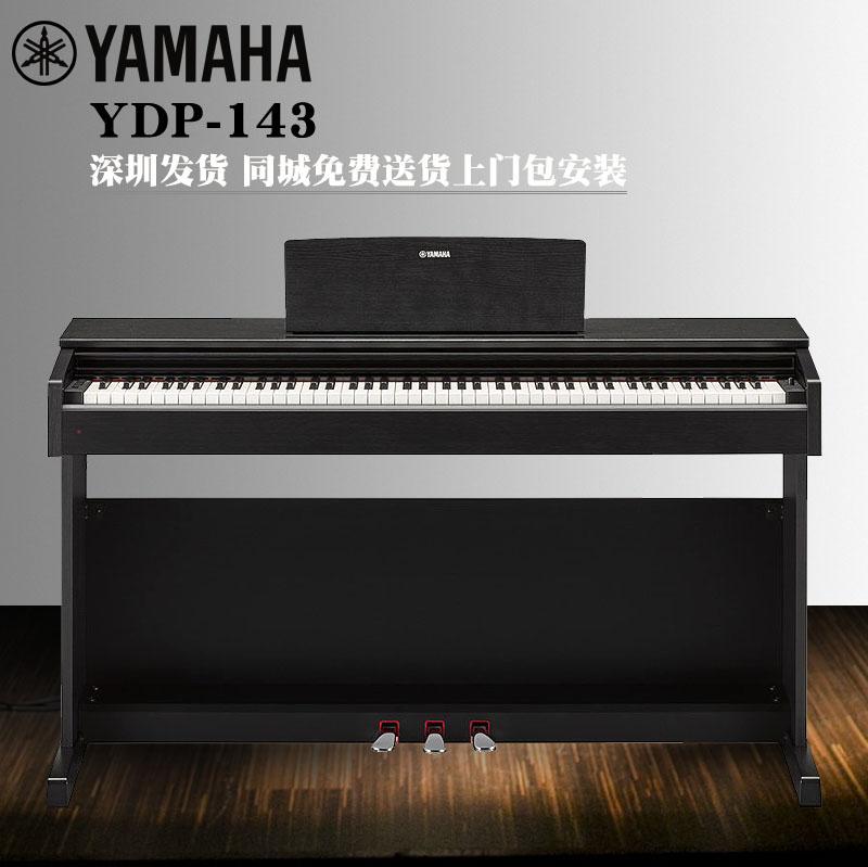 雅马哈电钢琴ydp-143b ydp143r/wh 立式家用电子数码钢琴88键重锤图片