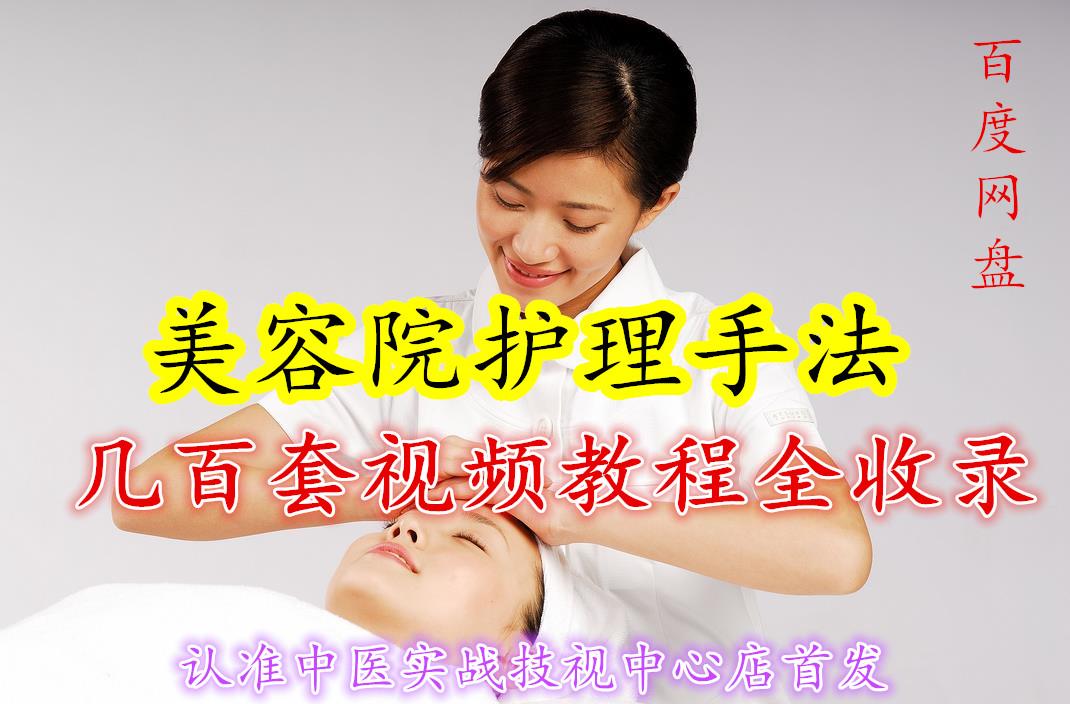 美容院护理手法 美容师专业按摩手法视频 全集