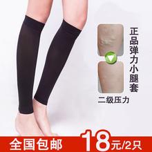 医用静脉防曲张袜弹力袜二级小腿袜运动压力袜孕妇护士袜男女 正品
