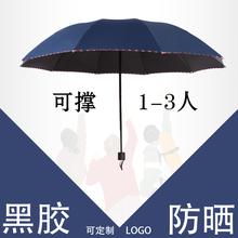 晴雨伞两用双人超大加固三折叠男女商务伞防晒防紫外线遮阳太阳伞