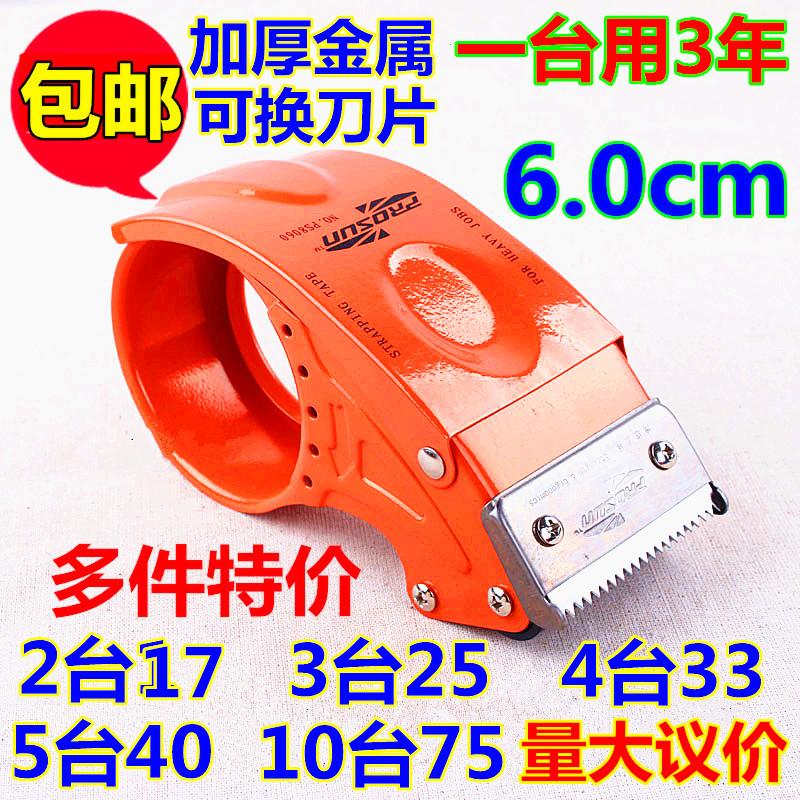 超厚大号铁封箱器6cm宽透明胶带切割器胶带机胶纸机胶布座打包机