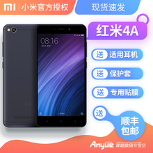 【4A送膜壳耳机】Xiaomi/小米 红米手机4A 红米4a全网通4G手机6x