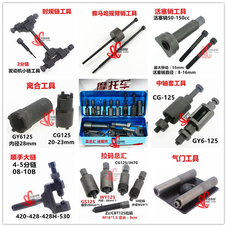 摩托车维修工具,修理工具,优质摩托工具专用工具总汇 (精品)