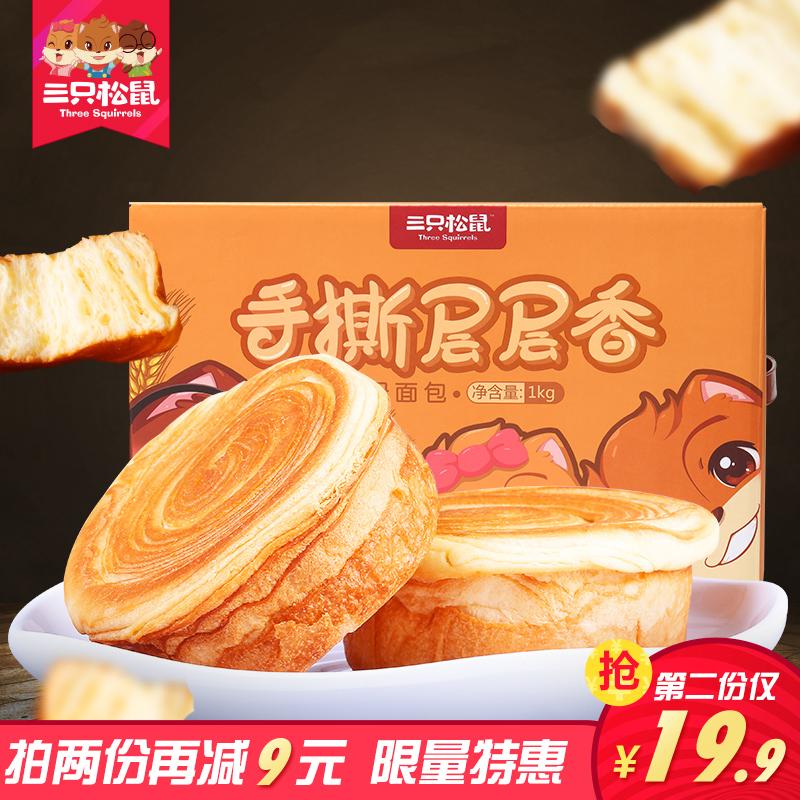 【三只松鼠_手撕面包1kg/整箱】营养早餐蛋糕全麦食品小糕点礼盒的相关图片