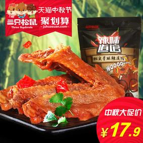 聚【三只松鼠_小贱鸭翅196g】休闲零食特产卤味小吃咪咪辣
