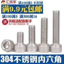 内六角螺丝304不锈钢内六角螺栓杯头螺丝圆柱头螺钉M3M4M5M6包邮