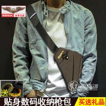 RIMIX男士收纳枪包胸包防盗腋下包隐形斜挎包单肩贴身数码收纳包