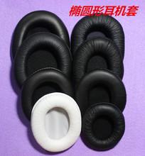 椭圆型耳机套光皮皱皮耳机DIY维修配件海绵套网吧耳罩 百合款 包邮