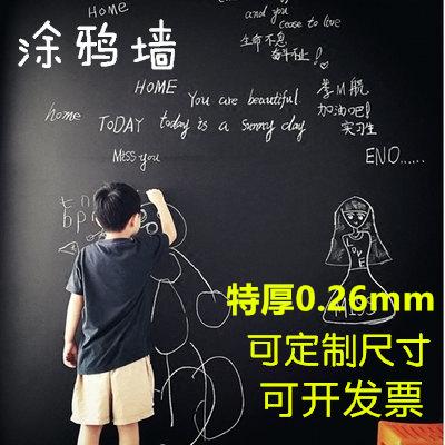 加厚黑板贴纸儿童涂鸦墙膜白板贴教学无毒移除可擦写墙贴纸黑板贴