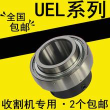 UEL206 UEL208UEL209 UEL207 UEL205 收割机专用外球面轴承UEL204