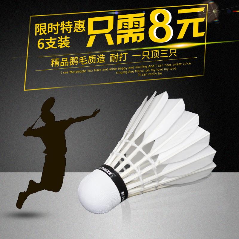 包邮正品鹅毛耐打羽毛球12只装6只装室内室外练习比赛训练羽毛球