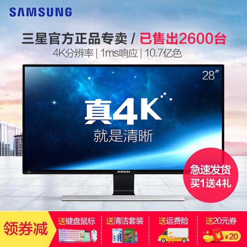 买1送4礼三星4K显示器28英寸U28E590D超2K高清液晶电脑显示屏幕27