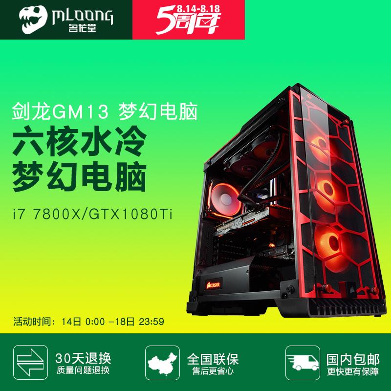 水冷梦幻电脑主机GTX1080TiX2997800Xi7六核GM13名龙堂剑龙