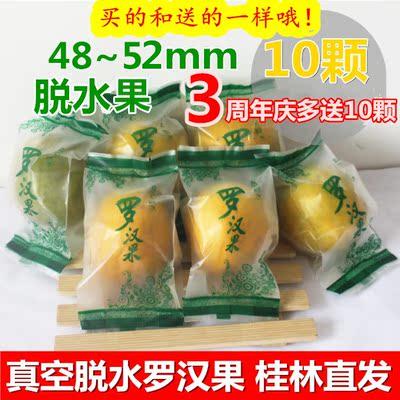 多送10个 真空低温脱水罗汉果 冻干黄金罗汉果茶新果广西桂林特产