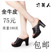 厚底粗跟妈妈 真皮凉拖鞋 女士甜美真皮大码 女凉鞋 高跟拖鞋 2016新款
