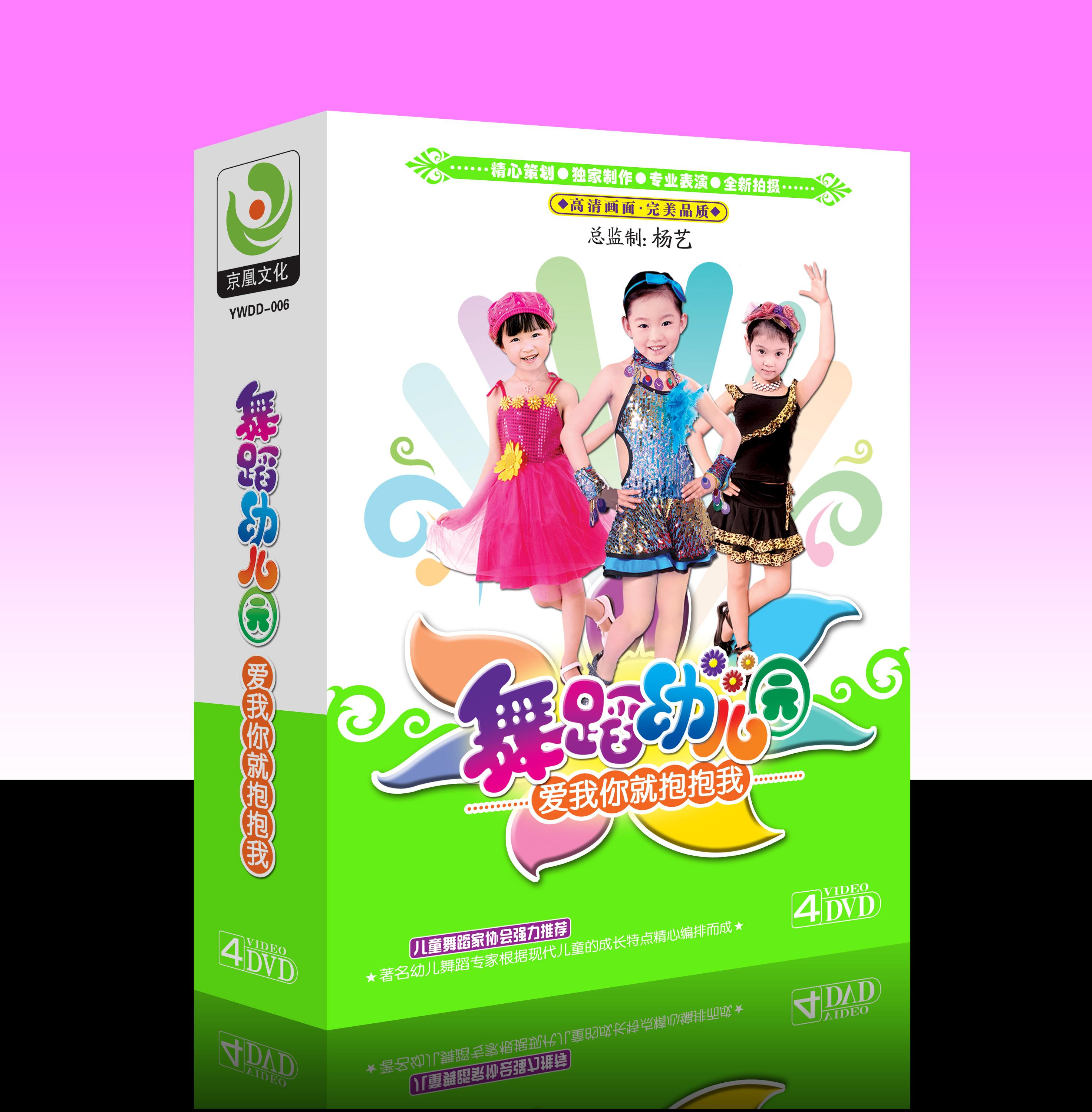 宝宝学跳舞儿童歌曲幼儿园儿歌伴舞蹈教学视频教程