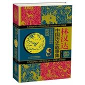 10岁中国小学生基础阅读书目 名著少儿版 经典 14岁中国儿童文学读物 正版童书 林汉达中国历史故事集 珍藏版 当当网