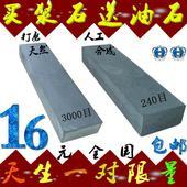 买打磨的天然青浆石送粗磨油石/双面家用磨刀石/耐磨不掉砂/包邮