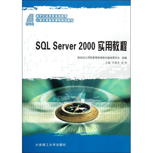 SQL Server2000实用教程新世纪应用型高等教育计算机基础类课程规划教材 叶潮流//吴伟 正版书籍 计算机